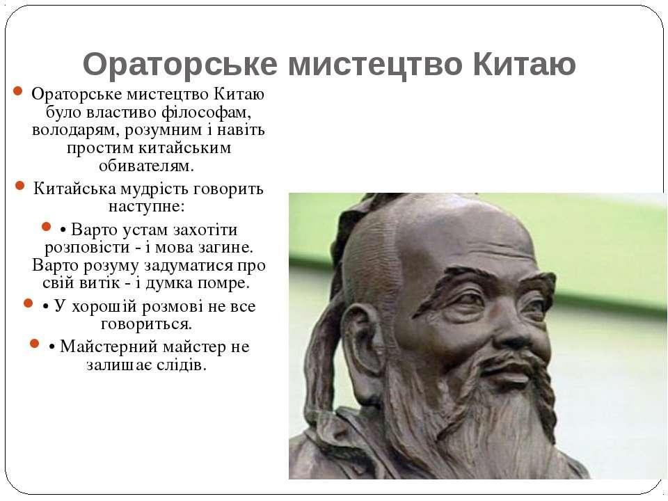 Ораторське мистецтво Китаю Ораторське мистецтво Китаю було властиво філософам...