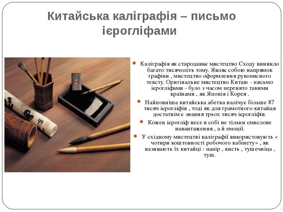 Китайська каліграфія – письмо ієрогліфами Каліграфія як стародавнє мистецтво ...