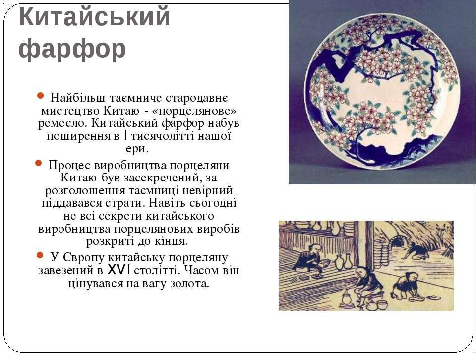 Китайський фарфор Найбільш таємниче стародавнє мистецтво Китаю - «порцелянове...