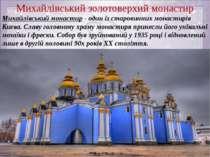 Михайлівський золотоверхий монастир Михайлівський монастир- один із старовин...