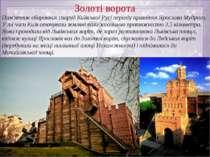 Золоті ворота Пам'ятник оборонних споруд Київської Русі періоду правління Яро...