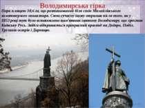 Володимирська гірка Парк площею 10,6га, що розташований біля стін Михайлівсь...