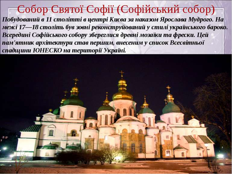 Собор Святої Софії (Софійський собор) Побудований в 11столітті в центрі Києв...