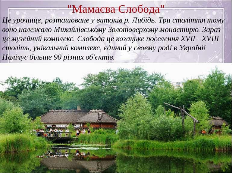 """""""Мамаєва Слобода"""" Це урочище, розташоване у витоків р. Либідь. Три століття т..."""