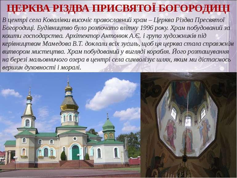 ЦЕРКВА РІЗДВА ПРИСВЯТОЇ БОГОРОДИЦІ В центрі села Ковалівки височіє православн...