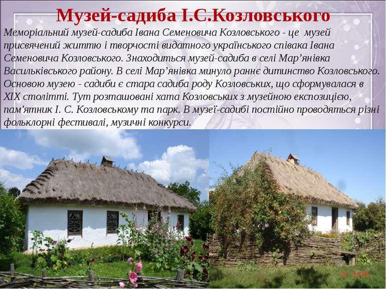 Музей-садиба І.С.Козловського Меморіальний музей-садиба Івана Семеновича Козл...