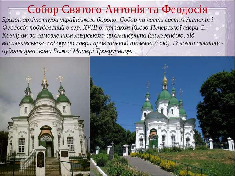 Зразок архітектури українського бароко.Собор на честь святих Антонія і Феодо...