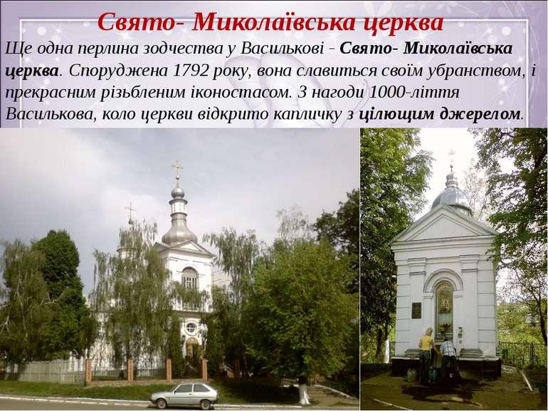 Ще одна перлина зодчества у Василькові -Свято- Миколаївська церква. Спорудже...