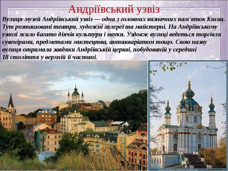 Андріївський узвіз Вулиця-музей Андріївський узвіз — одна з головних визначни...