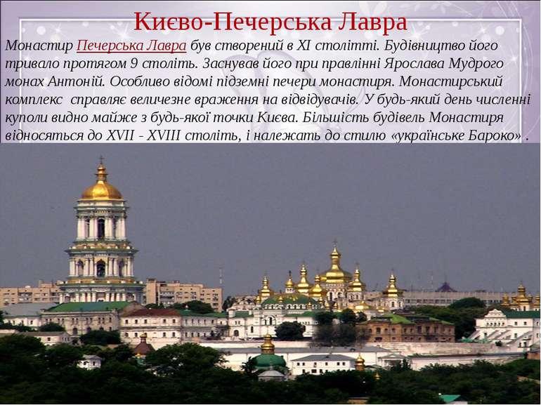 Києво-Печерська Лавра МонастирПечерська Лаврабув створений в XI столітті. Б...