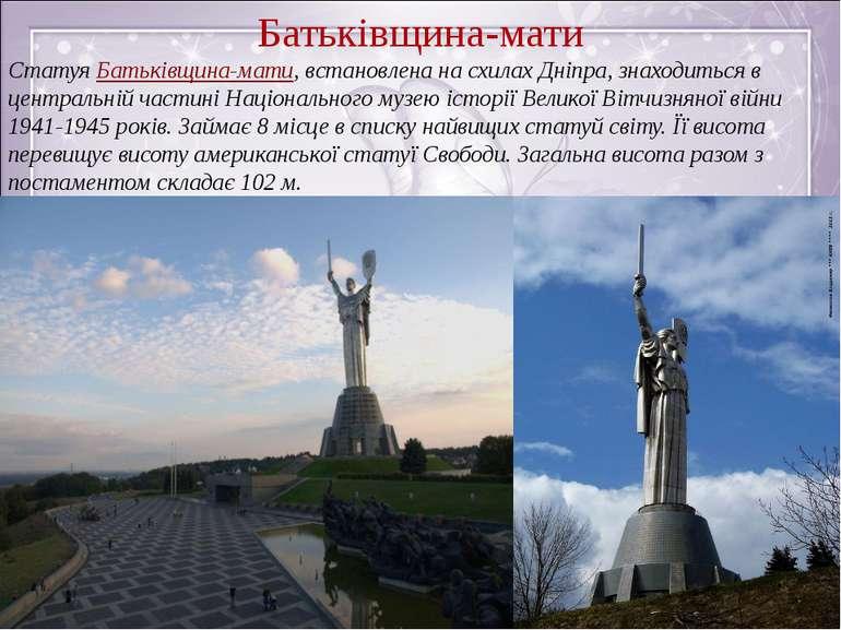 Батьківщина-мати СтатуяБатьківщина-мати, встановлена на схилах Дніпра, знахо...