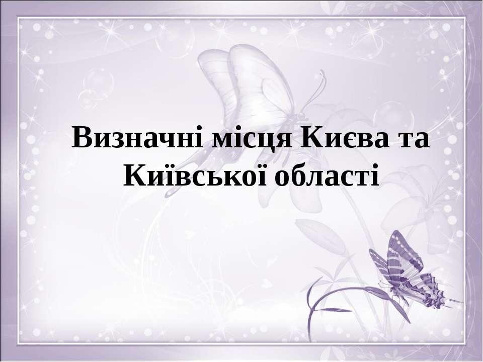 Визначні місця Києва та Київської області
