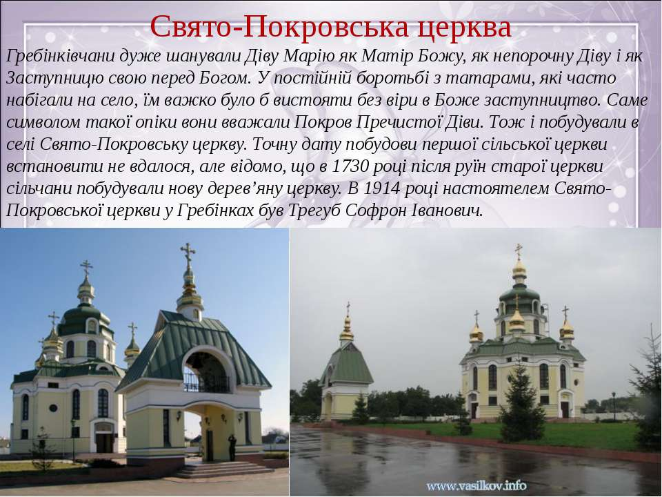 Свято-Покровська церква Гребінківчани дуже шанували Діву Марію як Матір Божу,...