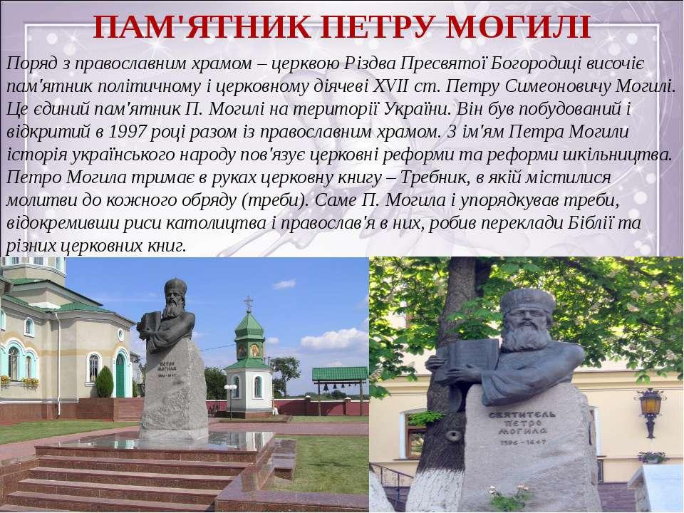 Поряд з православним храмом – церквою Різдва Пресвятої Богородиці височіє пам...