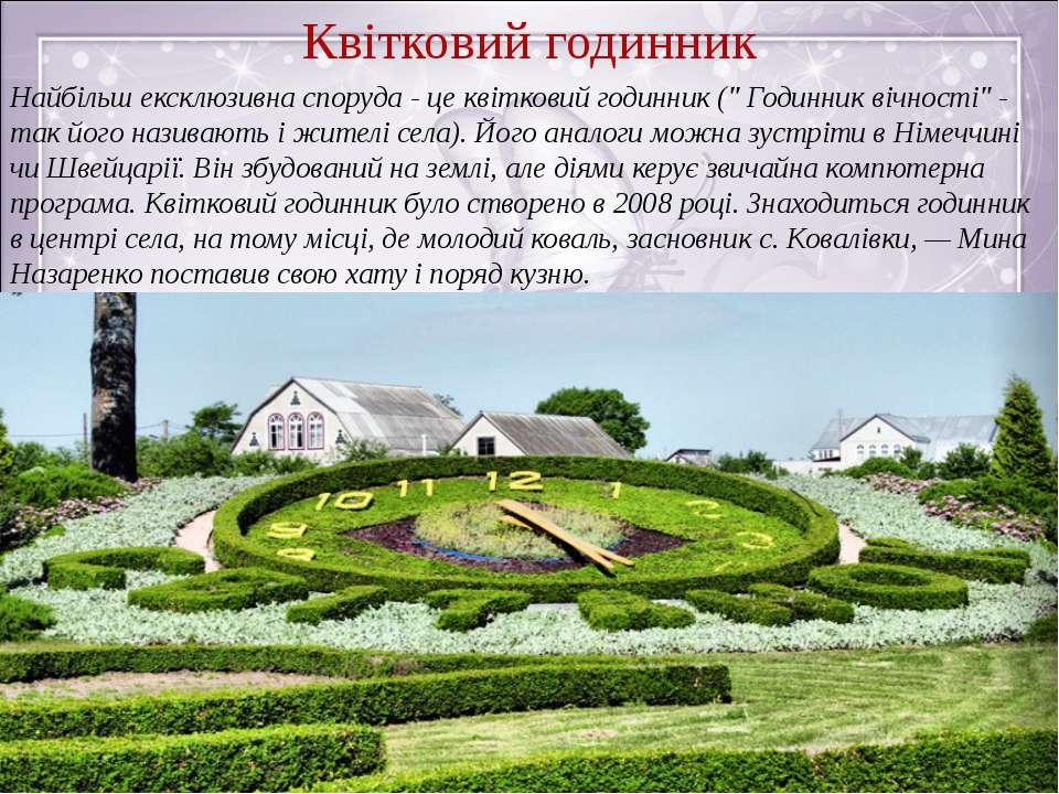 """Найбільш ексклюзивна споруда - це квітковий годинник ("""" Годинник вічності"""" - ..."""