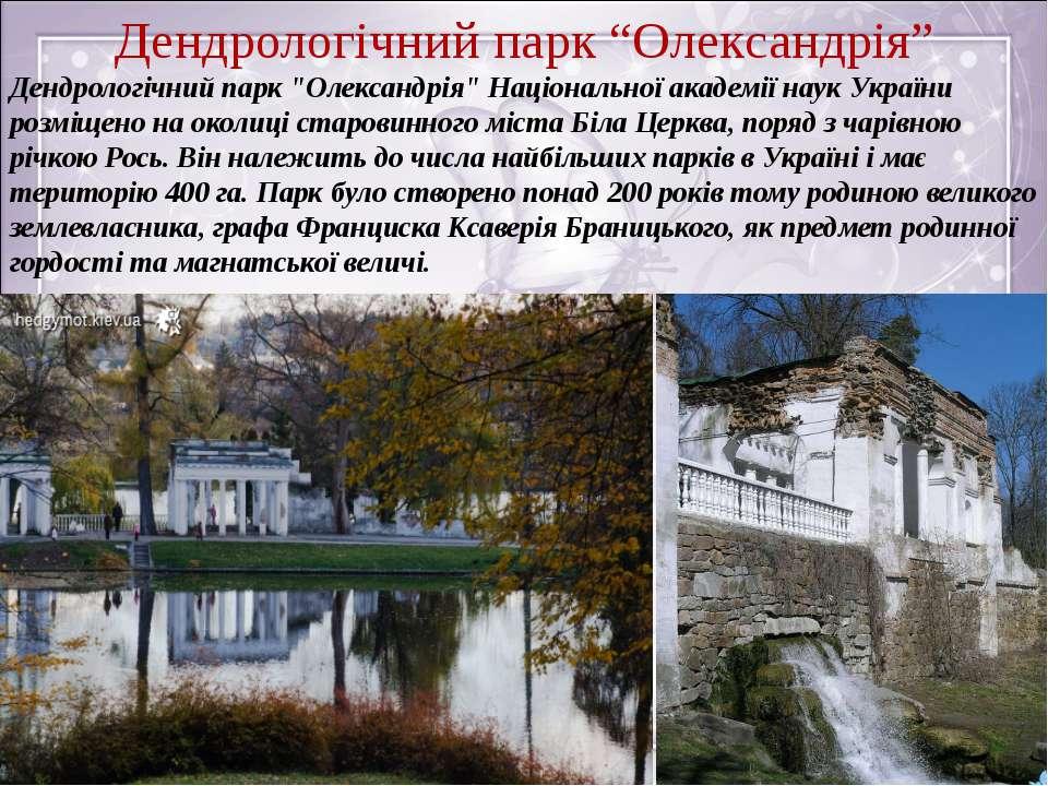 """Дендрологічний парк """"Олександрія"""" Національної академії наук України розміщен..."""