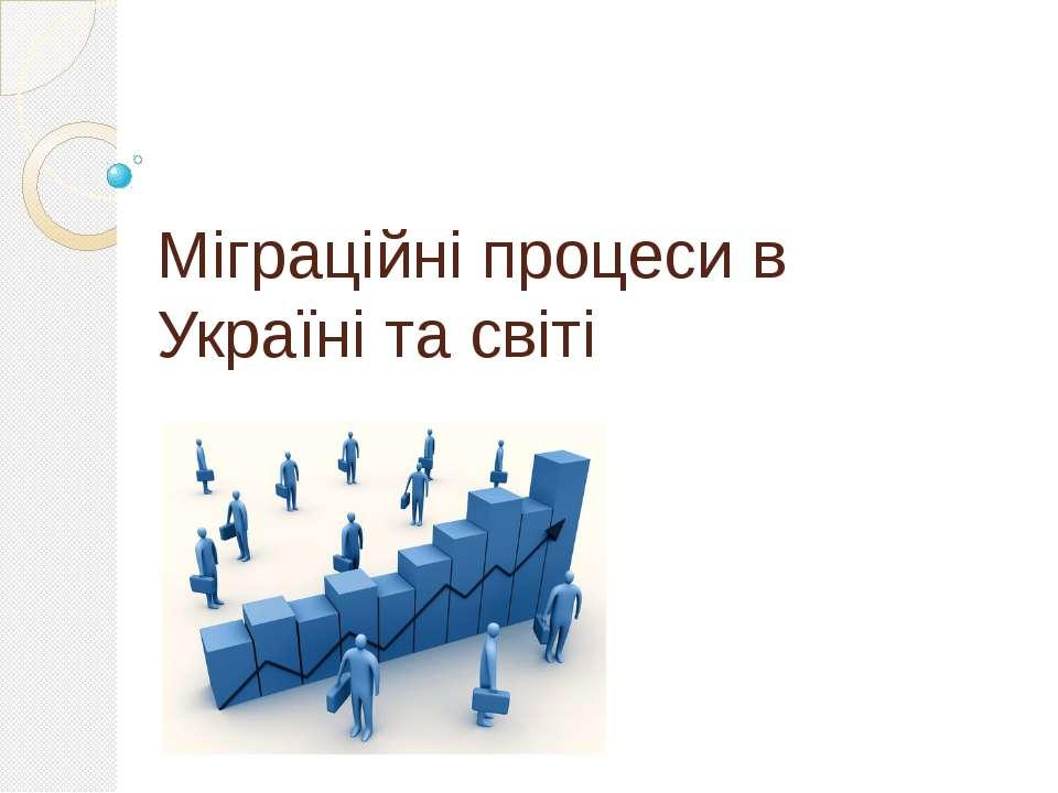 Міграційні процеси в Україні та світі
