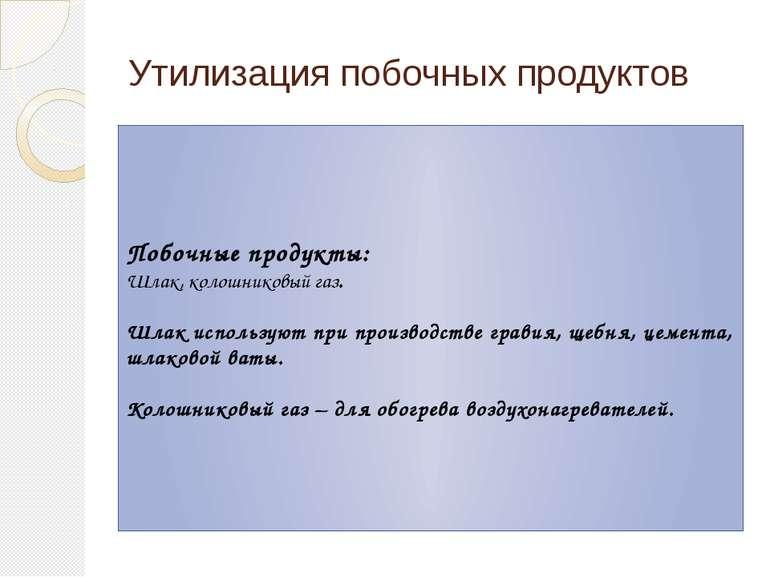 Утилизация побочных продуктов Побочные продукты: Шлак, колошниковый газ. Шлак...