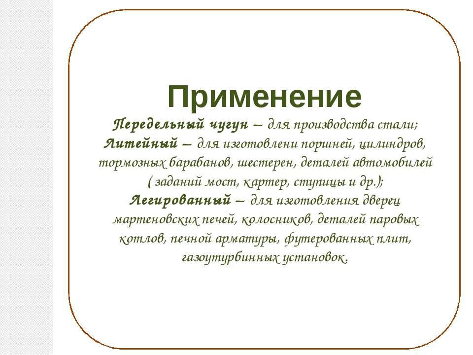 Применение Передельный чугун – для производства стали; Литейный – для изготов...