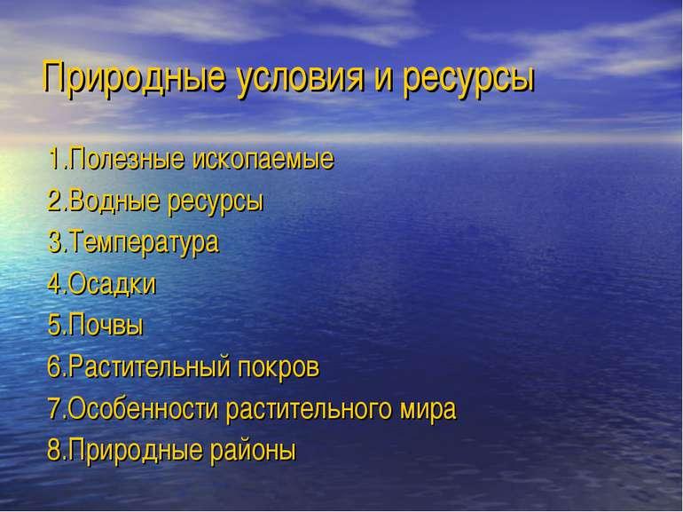 Природные условия и ресурсы 1.Полезные ископаемые 2.Водные ресурсы 3.Температ...