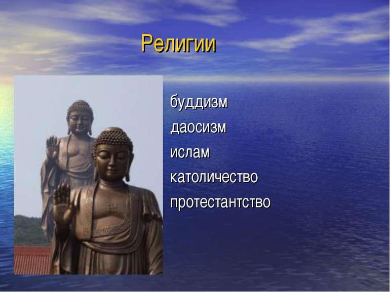 Религии буддизм даосизм ислам католичество протестантство