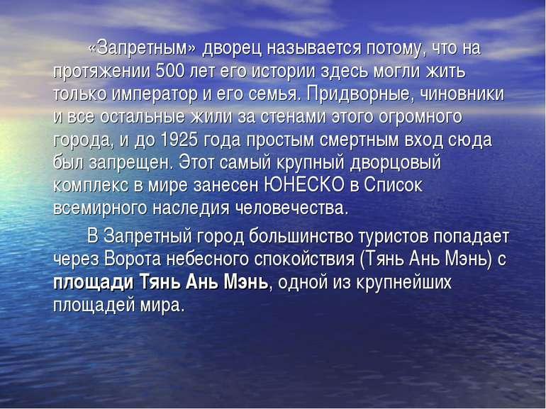 «Запретным» дворец называется потому, что на протяжении 500 лет его истории з...