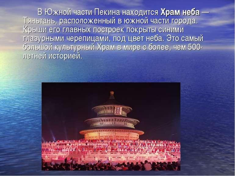В Южной части Пекина находится Храм неба — Тяньтань, расположенный в южной ча...
