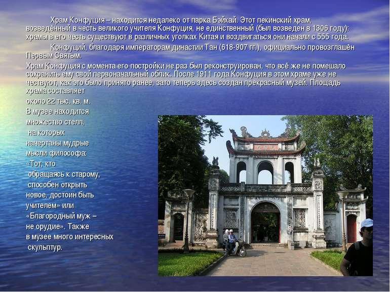 Храм Конфуция – находится недалеко от парка Бэйхай. Этот пекинский храм, возв...