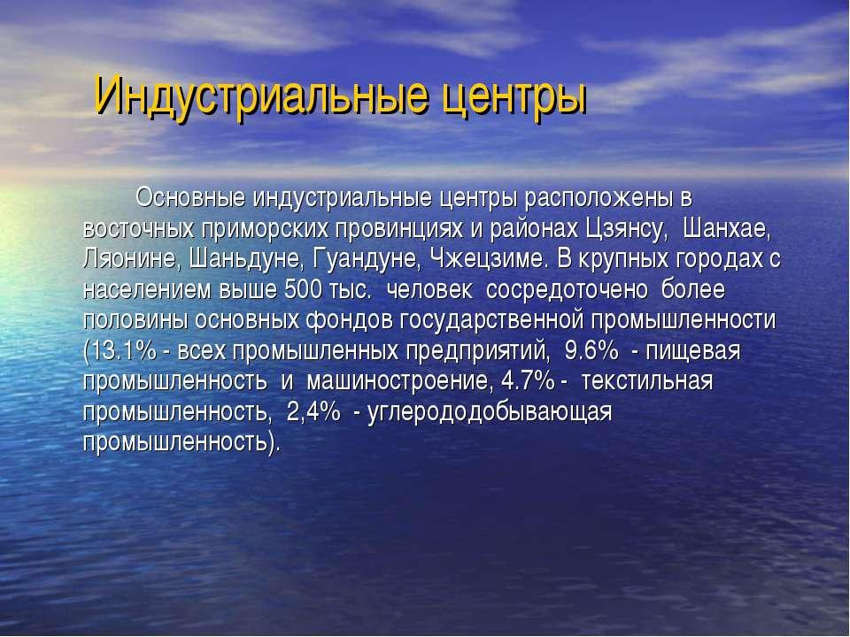 Индустриальные центры Основные индустриальные центры расположены в восточных ...
