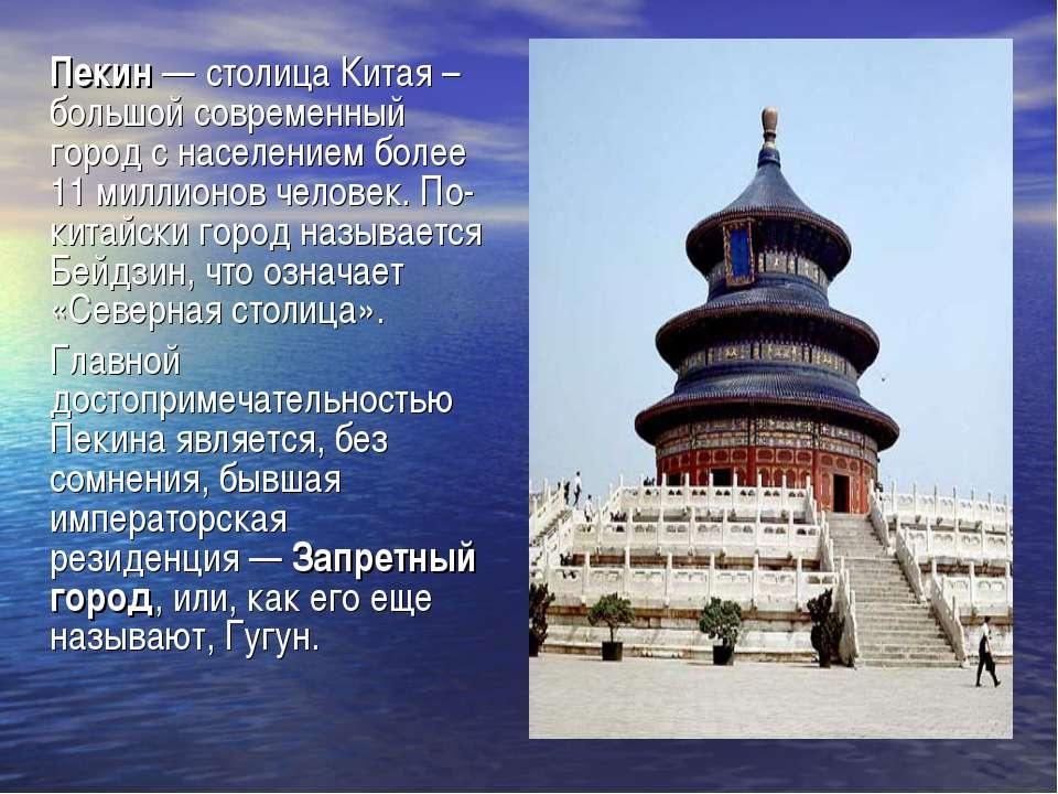 Пекин — столица Китая – большой современный город с населением более 11 милли...