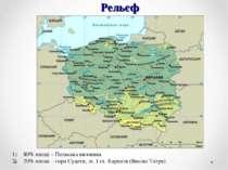 Рельєф 80% площі – Польська низовина 20% площі – гори Судети, зх. І сх. Карпа...