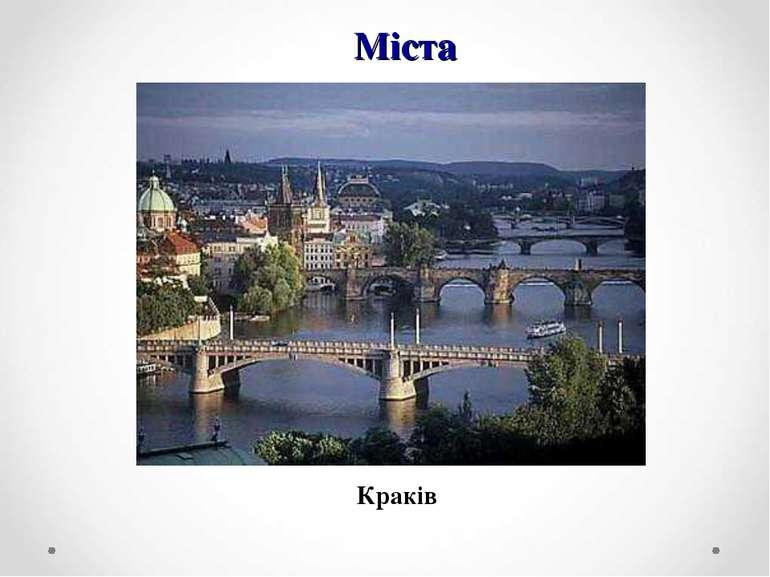 Міста Краків