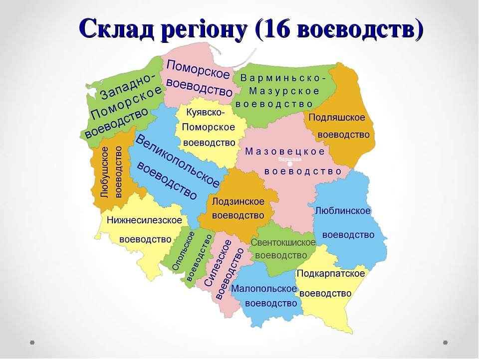 Склад регіону (16 воєводств)