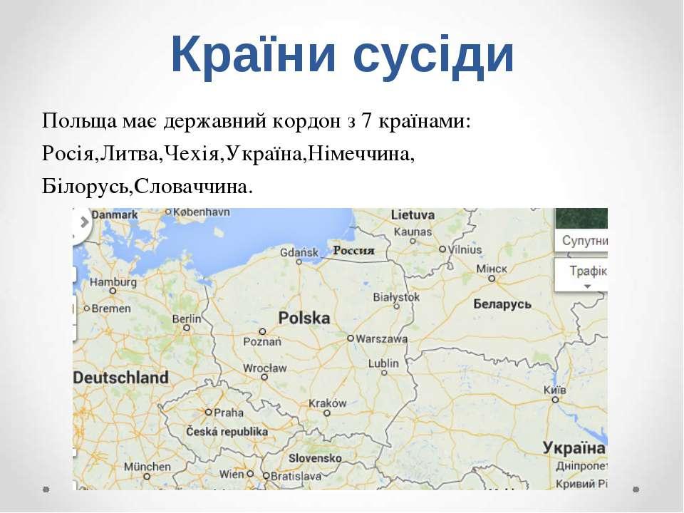 Країни сусіди Польща має державний кордон з 7 країнами: Росія,Литва,Чехія,Укр...