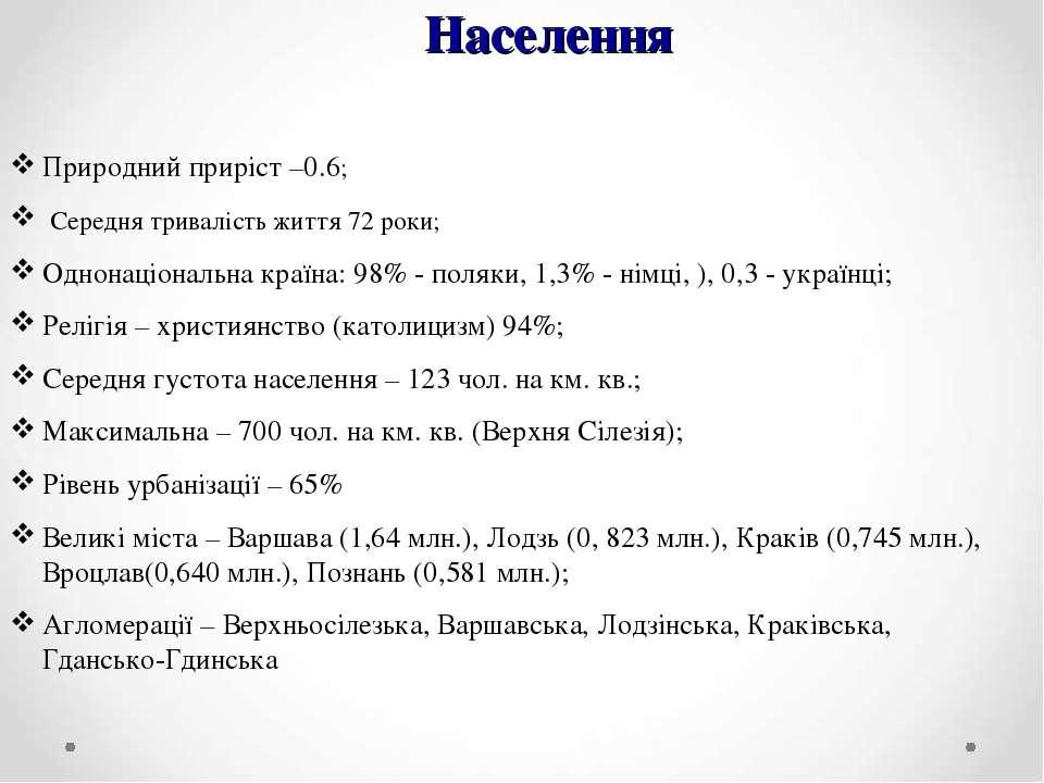 Населення Природний приріст –0.6; Середня тривалість життя 72 роки; Однонаціо...