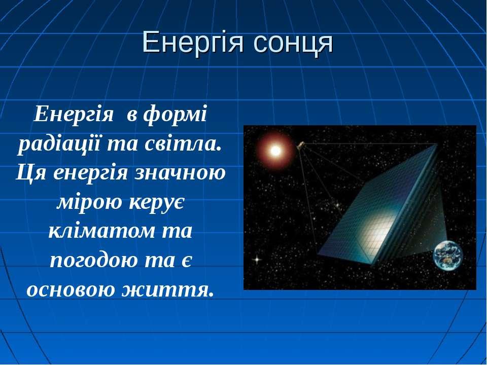 Енергія сонця Енергіяв формі радіації та світла. Ця енергія значною мірою к...