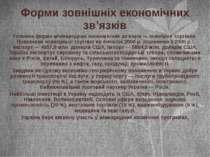 Форми зовнішніх економічних зв'язків Головна форма міжнародних економічних зв...
