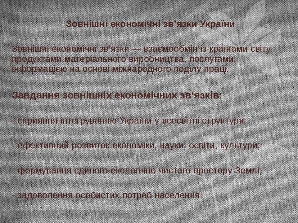 Зовнішні економічні зв'язки України Зовнішні економічні зв'язки — взаємообмін...