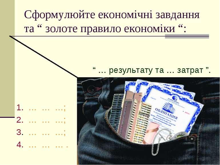 """Сформулюйте економічні завдання та """" золоте правило економіки """": """" … результа..."""