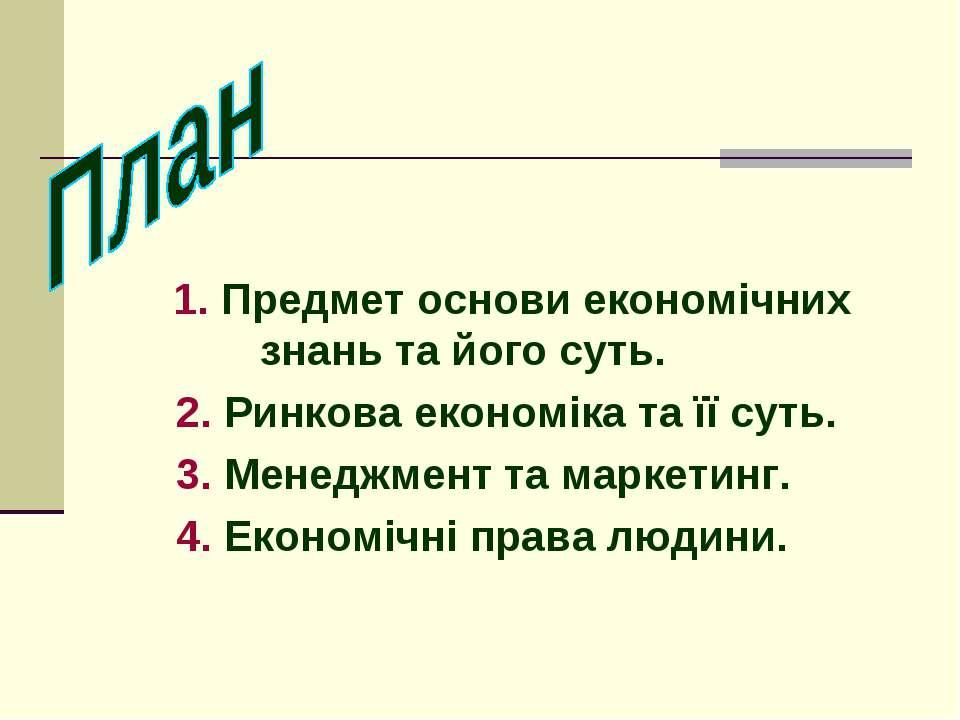 1. Предмет основи економічних знань та його суть. 2. Ринкова економіка та її ...