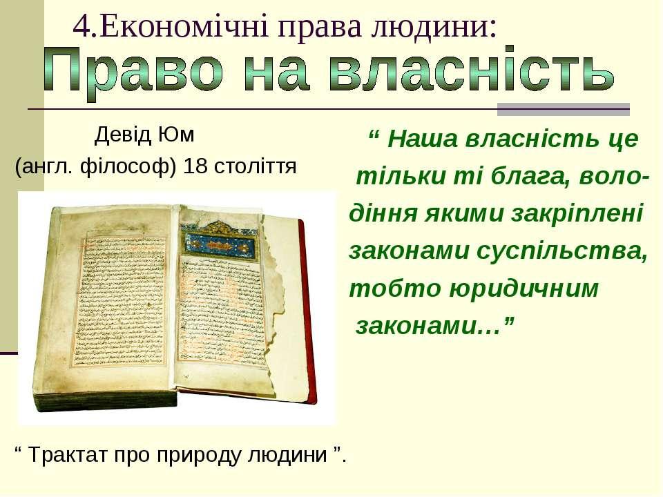 """4.Економічні права людини: Девід Юм (англ. філософ) 18 століття """" Трактат про..."""