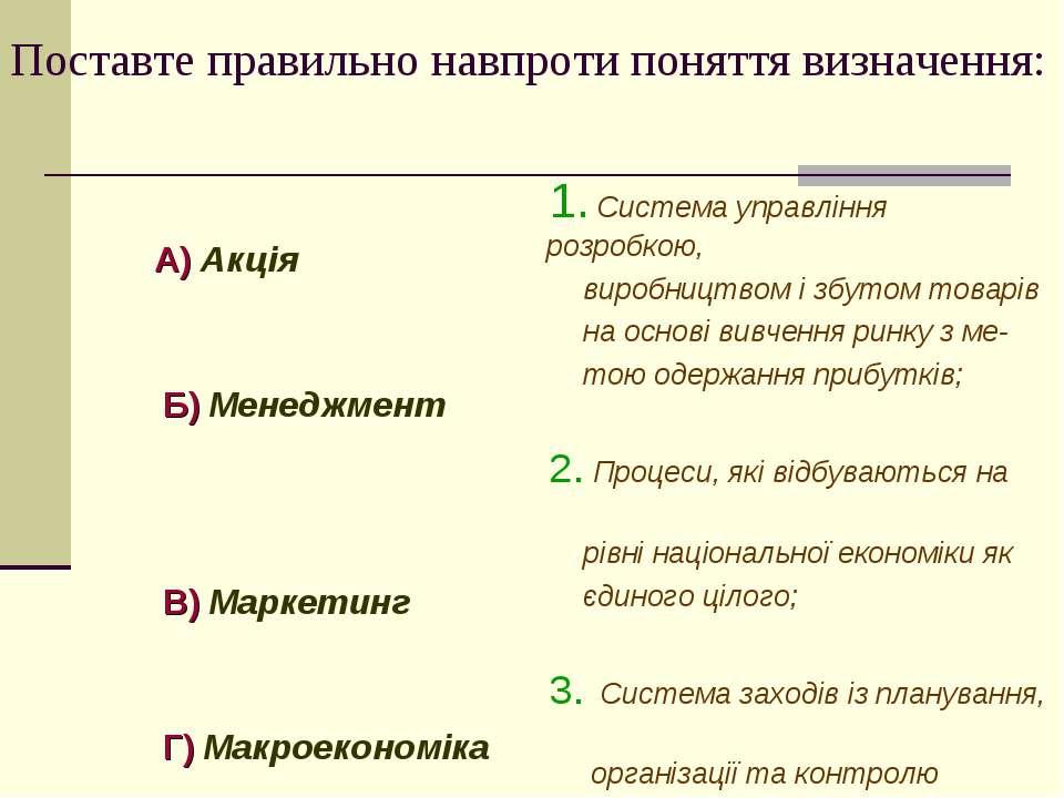 Поставте правильно навпроти поняття визначення: А) Акція Б) Менеджмент В) Мар...