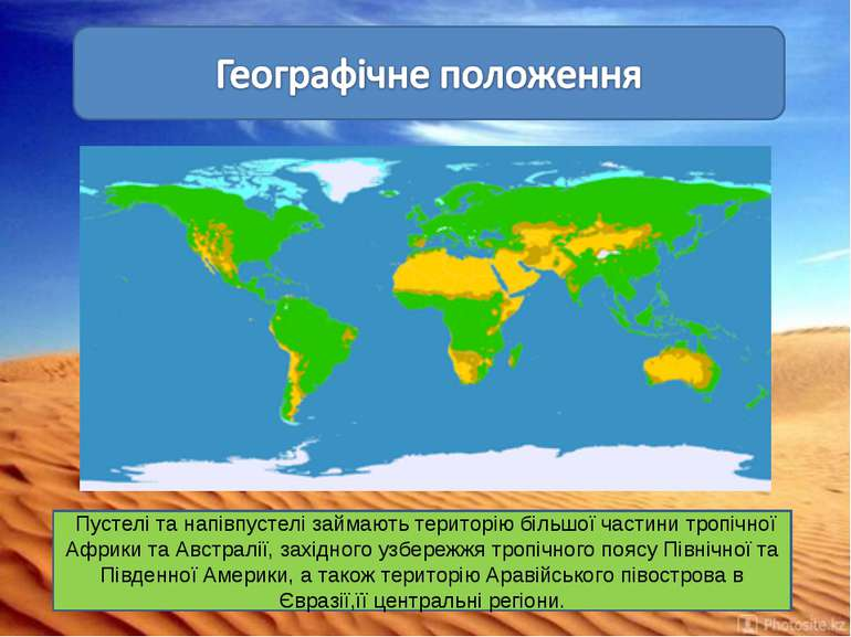 Пустелі та напівпустелі займають територію більшої частини тропічної Африки т...