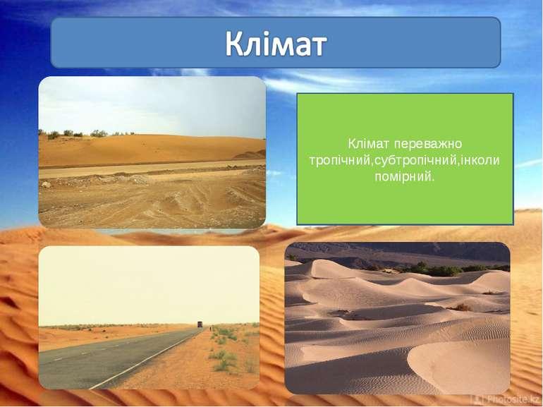 Клімат переважно тропічний,субтропічний,інколи помірний.