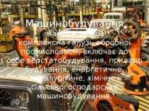 Машинобудування найважливіша комплекснагалузьобробної промисловості, включ...