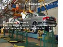 Точне машинобудування Приладобудування Радіотехнічна і електронна промисловіс...