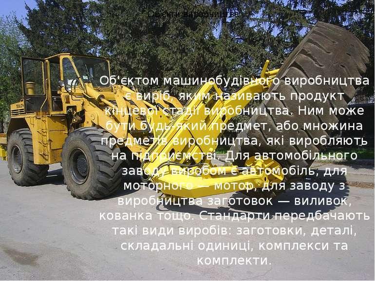 Об'єкти виробництва Об'єктом машинобудівного виробництва євиріб, яким назива...