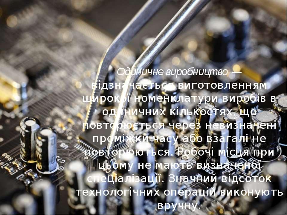 Одиничне виробництво— відзначається виготовленням широкої номенклатури вироб...