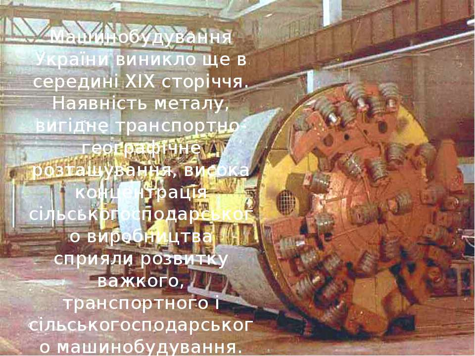 Машинобудування Українивиникло ще в середині XIX сторіччя. Наявність металу,...