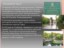 Академія наук 26 вересня 1955 року дендрозаповідник «Софіївка» на підставі По...